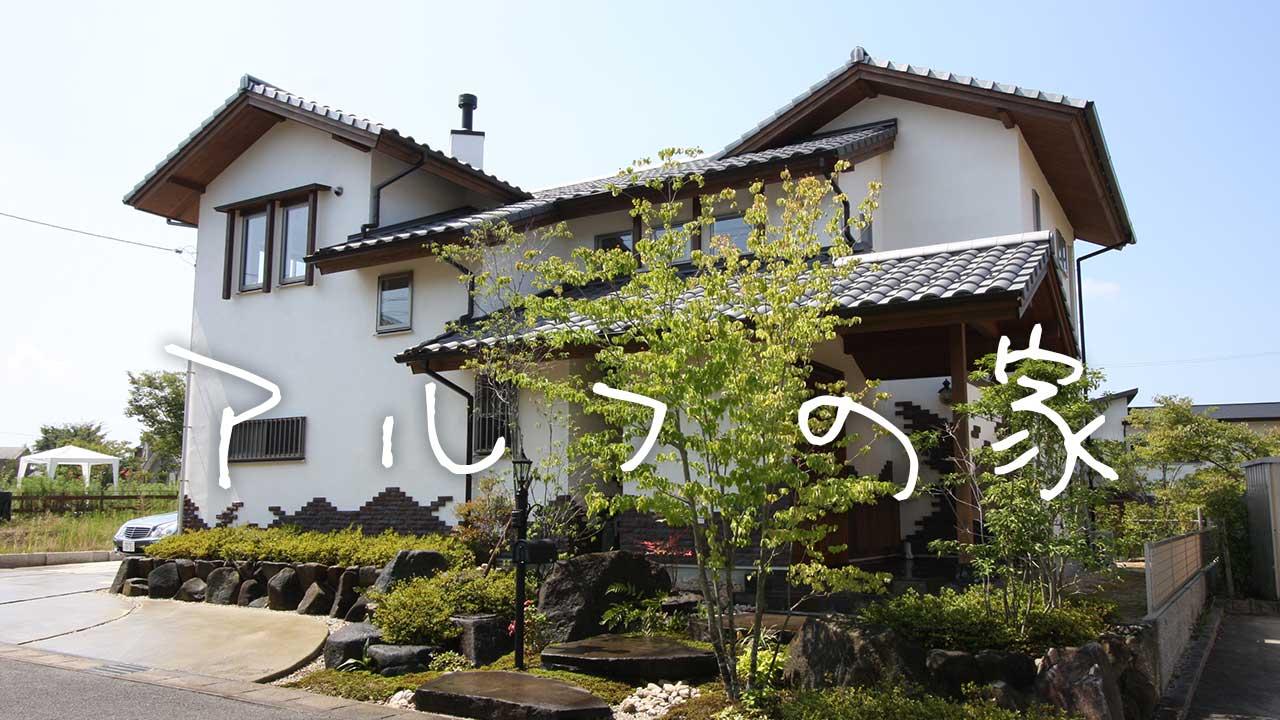 アルフの家