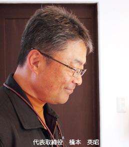 代表取締役橋本