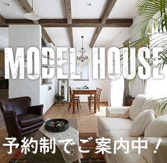 モデルハウスへご案内
