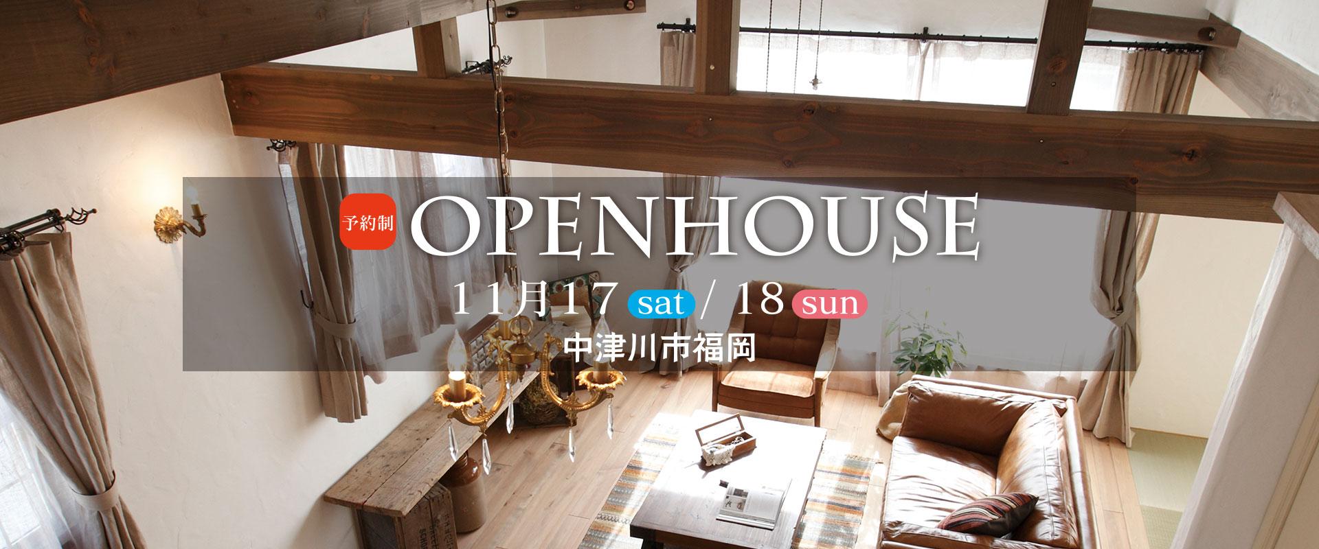 中津川福岡オープンハウス